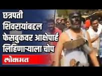 शिवराय आणि संभाजी महाराजांबद्दल आक्षेपार्ह विधान - Marathi News | Objectionable statement about Shivarai and Sambhaji Maharaj | Latest maharashtra Videos at Lokmat.com