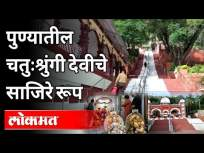 पुण्यातील चतुःश्रुंगी देवीचे साजिरे रूप | Chaturshringi Temple | Navratri Utsav 2020 | Pune News - Marathi News | Celebrated form of Chatushrungi Devi in Pune Chaturshringi Temple | Navratri Utsav 2020 | Pune News | Latest pune Videos at Lokmat.com