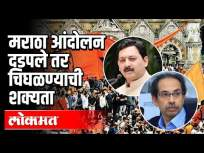 मराठा आंदोलन दडपले तर चिघळण्याची शक्यता | Chatrapati Sambhaji Raje | Maratha Reservation - Marathi News | If the Maratha movement is suppressed, it is likely to simmer Chatrapati Sambhaji Raje | Maratha Reservation | Latest politics Videos at Lokmat.com