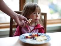 मुलांना जबरदस्तीने जेवण भरवताय? असं करणं ठरू शकतं घातक!