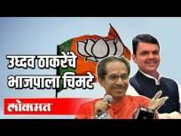 उध्दव ठाकरेंचे भाजपाला चिमटे - Marathi News | Uddhav Thackeray tweaks BJP | Latest politics Videos at Lokmat.com