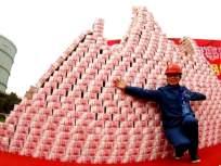 अबब! कंपनीने तयार केला 314 कोटी रूपयांच्या नोटांचा डोंगर आणि....