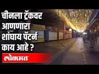 चीनला ट्रॅकवर आणणारा शांघाय पॅटर्न काय आहे? - Marathi News | What is the Shanghai pattern that brought China on track? | Latest health Videos at Lokmat.com