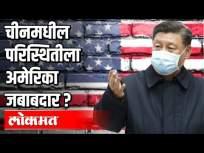 कोरोना व्हायरस चीनच्या अवस्थेला अमेरिका जबाबदार असल्याचा आरोप चीन ने केला