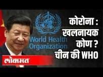 कोरोनाचा खलनायक कोण चीन की WHO - Marathi News | Who's the villain of Corona who's China's WHO | Latest international Videos at Lokmat.com