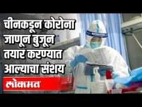 चीन कडून कोरोना जाणूनबुजून तयार करण्यात आल्याचा संशय - Marathi News | It is suspected that the Corona was deliberately made from China | Latest pune Videos at Lokmat.com