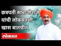 छत्रपती संभाजीराजेंची लोकमतशी खास बाचचीत! Chhatrapati Sambhaji Raje | Maharashtra News - Marathi News | Chhatrapati Sambhaji Raje's special talk with Lokmat! Chhatrapati Sambhaji Raje | Maharashtra News | Latest politics Videos at Lokmat.com