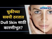 चुकीच्या सवयी ठरतात Dull Skinसाठी कारणीभूत? Get Naturally Glowing Skin |Good Habits For Healthy Skin - Marathi News | Wrong Habits Causes Dull Skin? Get Naturally Glowing Skin | Good Habits For Healthy Skin | Latest oxygen Videos at Lokmat.com