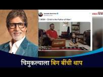 Big B Amitabh Bachchan यांनी ट्विट करून केली या व्हिडिओची तारीफ | Lokmat CNX Filmy - Marathi News | Big B Amitabh Bachchan tweeted a compliment to this video Lokmat CNX Filmy | Latest entertainment Videos at Lokmat.com