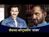 "सैफच्या कॉन्ट्रोवर्सीचं ""तांडव"" 