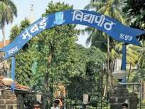 मुंबई विद्यापीठाचा दीक्षान्त सोहळा होणार ऑनलाइन - Marathi News | The convocation ceremony of Mumbai University will be held online | Latest mumbai News at Lokmat.com
