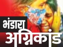भंडारा अग्निकांड : सिव्हिल सर्जनसह दोन परिचारिकांवर ठपका, चौकशी समितीचा अहवाल सादर - Marathi News | Bhandara fire: Two nurses including civil surgeon reprimanded, report of inquiry committee submitted | Latest maharashtra News at Lokmat.com