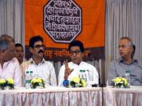 राज ठाकरे पदाधिकाऱ्यांशी संवाद साधणार; मनसे नेत्यांसोबत आज महत्त्वपूर्ण बैठक - Marathi News | Raj Thackeray to interact with office bearers; Important meeting with MNS leaders today | Latest politics News at Lokmat.com