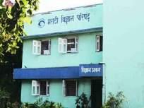 पंचावन्नावे अखिल भारतीय मराठी विज्ञान अधिवेशन यंदा ऑनलाइन - Marathi News | Fifty-fifth All India Marathi Science Convention online this year | Latest mumbai News at Lokmat.com