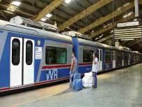Coronavirus: पश्चिम रेल्वे मार्गावरून धावणार एसी लोकल; गर्दी टाळण्यासाठी फेऱ्याही वाढवल्या - Marathi News | Coronavirus: AC local running on Western Railway; The rounds were also extended to avoid crowds | Latest mumbai News at Lokmat.com