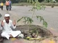 रस्त्यावरील 'याच' खड्ड्यांमुळे गेला नातवाचा जीव; आजोबांनी केलं तेराव्या दिवशी वृक्षारोपण