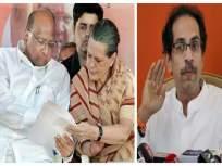 Maharashtra Government: सोनिया गांधी-पवारांची भेट होणार; १७ ते २० नोव्हेंबरदरम्यान नवं सरकार येणार?