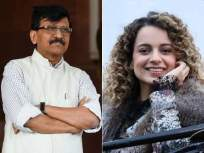 कंगनाच्या विधानाशी सहमत नाही, पणही बोलण्याची पद्धत आहे का?; हायकोर्टाने संजय राऊतांना सुनावलं - Marathi News | HC to Sanjay Raut over demolition of Kangana Ranaut's office: Is this the way to react? | Latest mumbai News at Lokmat.com