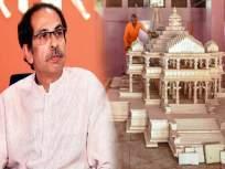 मुख्यमंत्री उद्धव ठाकरेंनी लिहिलं राम मंदिर ट्रस्टला पत्र; बाळासाहेबांच्या 'त्या' विधानाची सांगितली आठवण - Marathi News | Chief Minister Uddhav Thackeray wrote a letter to Ram Mandir Trust | Latest mumbai News at Lokmat.com