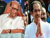 Uddhav Thackrey: 'तो' निर्णय माझा नाही; पवारांच्या नाराजीनंतर मुख्यमंत्री उद्धव ठाकरेंचे घुमजाव?