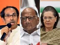 काँग्रेस-शिवसेनेकडे आहे मंत्र्यांची यादी तयार; पण राष्ट्रवादी काँग्रेसमुळे रखडला मंत्रिमंडळ विस्तार?