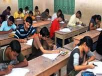 परीक्षांचा गोंधळ;विद्यार्थी अद्याप गोंधळलेल्या अवस्थेतच - Marathi News   Confusion of exams; Students are still confused   Latest mumbai News at Lokmat.com
