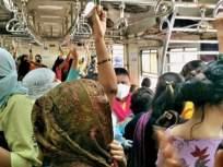 लोकलमुळे महिला उद्योगांना भरारी, प्रवासात सोशल डिस्टन्सिंगचा फज्जा - Marathi News | Due to the locals women's industries are booming, the fuss of social distance in travel | Latest mumbai News at Lokmat.com