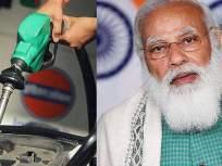 ...तर अर्ध्यावर येऊ शकतात पेट्रोल डिझेलच्या किमती! मोदी सरकार 'हा' खास बदल करण्याच्या विचारात - Marathi News | Petrol and diesel under the gst may bring relief to the common people | Latest business Photos at Lokmat.com