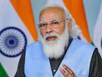 PM मोदी शनिवारी करणार कोरोना लसीकरण अभियानाचं उद्घाटन, एकाच वेळी 3006 केंद्रांवर टोचली जाणार लस - Marathi News | PM Narendra Modi to start corona vaccination program at 10.30 am on saturday | Latest health News at Lokmat.com