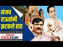 संजय राऊत यांचा कंगनावर पलटवार - Marathi News | Sanjay Raut's counterattack on Kangana | Latest politics Videos at Lokmat.com
