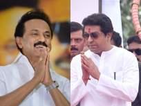 Tamil Nadu Assembly Election Results: तामिळनाडूच्या निकालानंतर एम के स्टॅलिन यांची मनसे अध्यक्ष राज ठाकरेंना ग्वाही - Marathi News | Tamil Nadu Assembly Election Results: MK Stalin Reply to MNS president Raj Thackeray after results | Latest politics News at Lokmat.com