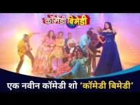 'कॉमेडी बिमेडी' नवीन मराठी कार्यक्रम | Comedy Bimedi | New Marathi Comedy Show Launch | Star Pravah - Marathi News | 'Comedy Bimedi' New Marathi Program | Comedy Bimedi | New Marathi Comedy Show Launch | Star Pravah | Latest entertainment Videos at Lokmat.com