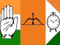 Maharashtra Government: अखेर शिवसेनेसह सरकारमध्ये सहभागी होण्यास काँग्रेस आणि राष्ट्रवादी राजी