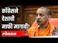 कॉंग्रेसने देशाची माफी मागावी! Congress should apologize the country! | Congress | Yogi Aadityanath - Marathi News | Congress should apologize to the country! Congress should apologize the country! | Congress | Yogi Aadityanath | Latest national Videos at Lokmat.com