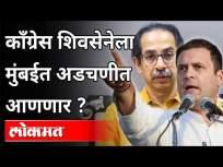 शिवसेनेची गरज नाही, काँग्रेसचा स्वबळाचा नारा | Mission 2022 | Congress Vs Shivsena |Maharashtra News - Marathi News | Shiv Sena is not needed, Congress's slogan of self-reliance | Mission 2022 | Congress Vs Shivsena | Maharashtra News | Latest maharashtra Videos at Lokmat.com