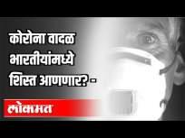 कोरोना वादळ भारतीयांमध्ये शिस्त आणणार? - Marathi News | Will Corona storm bring discipline to Indians? | Latest health Videos at Lokmat.com