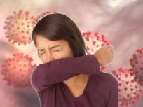 coronavirus : शिंकताना हाताच्या कोपराचा वापर करण्याचा सल्ला, पण कापडावर किती वेळ राहतो व्हायरस? - Marathi News | coronavirus : How long does coronavirus sustain on clothes and tips to avoid spreading of virus from laundry api | Latest health News at Lokmat.com