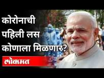 कोरोनाची पहिली लस कोणाला मिळणार? Who will get the first corona vaccine? Corona Vaccine Update - Marathi News | Who will get the first corona vaccine? Who will get the first corona vaccine? Corona Vaccine Update | Latest maharashtra Videos at Lokmat.com