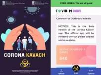 Coronavirus : शाब्बास! सरकारनं आणलं 'कोरोना कवच'; संक्रमित व्यक्ती जवळ येताच मिळणार अलर्ट - Marathi News | Coronavirus : Corona Kavach app will protect you from virus threat, Know how it works api | Latest health Photos at Lokmat.com