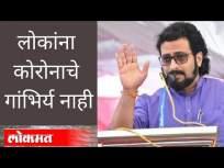 लोकांना कोरोनाचे गांभिर्य नाही - अमोल कोल्हे - Marathi News | People don't care about Corona - Amol Kolhe | Latest maharashtra Videos at Lokmat.com