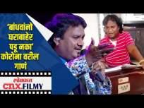 गायक आनंद शिंदे ह्यांचं कोरोना वरील गाणं - Marathi News | Anand Shinde sings on Corona | Latest entertainment Videos at Lokmat.com
