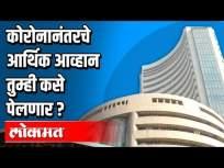खेळता पैसा आहे ? EMI भरा, शेअर खरेदी करा - Marathi News | Have money to play? Pay EMI, buy shares | Latest national Videos at Lokmat.com