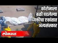 कोरोनाला बळी पडलेल्या व्यक्तीचा एकांतात अंत्यसंस्कार - Marathi News | The funeral home of the victim of the Corona | Latest health Videos at Lokmat.com