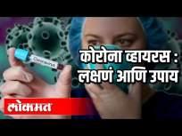 कोरोना व्हायरस : लक्षणं आणि निदान जाणून घ्या