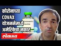 कोरोनाच्या COVAX योजननेमध्ये अमेरिकेचा नकार - Marathi News | US rejects Corona's COVAX plan | Dr. Ravi Godse | Corona Virus Vaccine | America | Latest health Videos at Lokmat.com