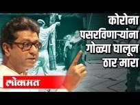 मराठी बातम्या :राज्यातील कोरोना बाधितांची संख्या पाचशेपार - Marathi News | Marathi News: Number of Corona barriers in the state is five hundred | Latest national Videos at Lokmat.com