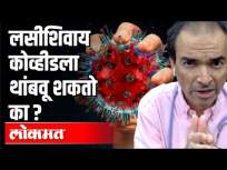 Vaccineशिवाय कोव्हीडला थांबवू शकतो का? Dr Ravi Godse on Corona Vaccine | Corona Virus Update - Marathi News | Can Covid be stopped without a vaccine? Dr Ravi Godse on Corona Vaccine | Corona Virus Update | Latest health Videos at Lokmat.com