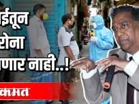मुंबईतून कोरोना संपणार नाही - Marathi News | Corona will not end from Mumbai | Latest mumbai Videos at Lokmat.com