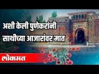 अशी केली पुणेकरांनी साथीच्या आजारांवर मात - Marathi News | This is how Puneites overcome the malady | Latest pune Videos at Lokmat.com