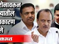 कोरोनावरून राज्यातील राजकारण पेटले - Marathi News | Corona ignited state politics | Latest maharashtra Videos at Lokmat.com